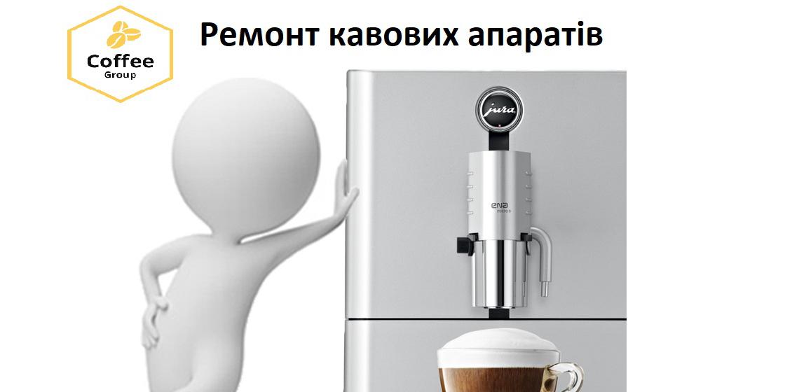 Поради щодо усунення основних несправностей кавових апаратів